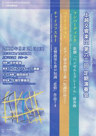 上越交響楽団 第62回定期演奏会