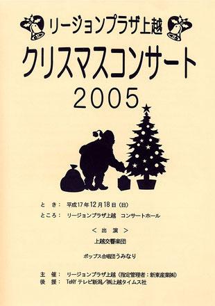 上越交響楽団 リージョンプラザ上越 クリスマスコンサート2005