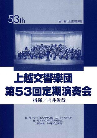 上越交響楽団 第53回定期演奏会