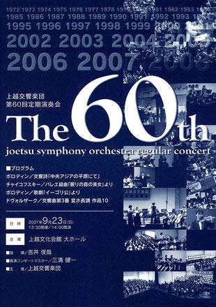 上越交響楽団 第60回定期演奏会