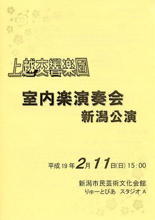 上越交響楽団 室内楽演奏会 新潟公演