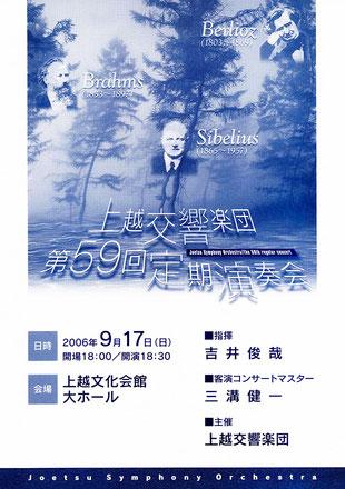 上越交響楽団 第59回定期演奏会