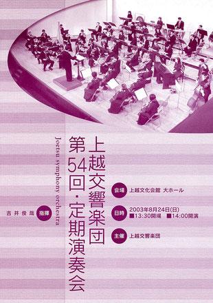 上越交響楽団 第54回定期演奏会