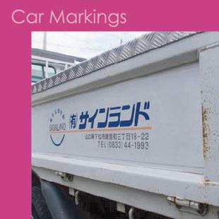 車両マーキング