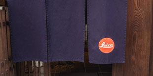 Un Leica Store installé dans une machiya de Gion