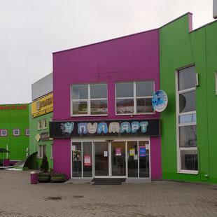 салон штор в пушкино