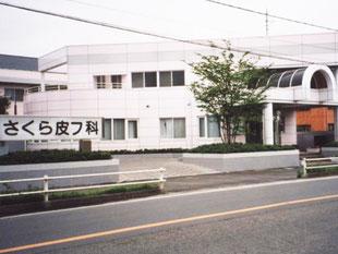 さくら皮フ科クリニック(1995年度 越谷市建築景観賞受賞)