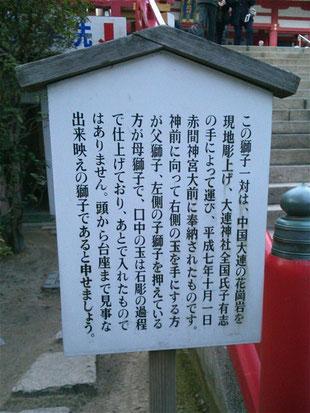 赤間神宮狛犬の説明板の写真