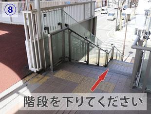 階段を下りてください