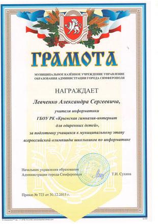 Грамота учителю информатики Левченко Александру Сергеевичу