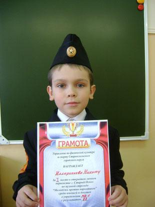 Илларионов Никита
