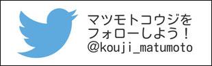 https://twitter.com/kouji_matumoto