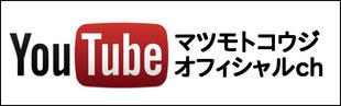 http://www.youtube.com/results?search_query=%E3%82%B3%E3%82%A6%E3%82%B8%E3%83%9E%E3%83%84%E3%83%A2%E3%83%88