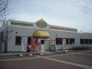 食彩館外観写真