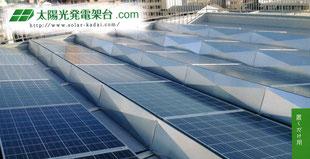 太陽光発電置くだけ