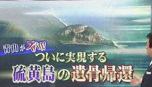 青山繁晴:硫黄島