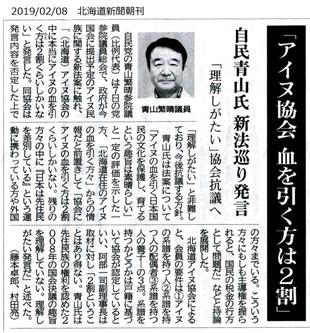 青山繁晴:北海道新聞 2019.2.8