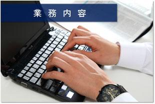 アイテック技研株式会社 業務内容