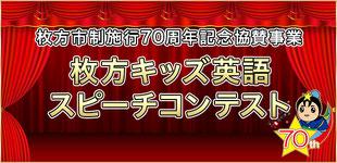 枚方キッズ英語スピーチコンテスト