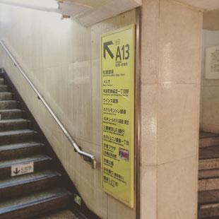 改札を出ましたらA13番出口にお進みください。