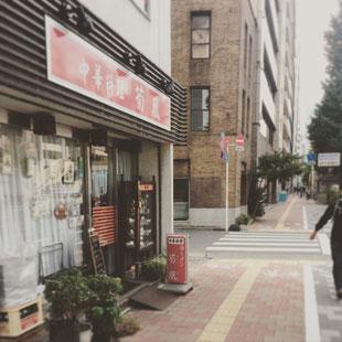 カフェヴェローチェを過ぎ少し進むと中華料理屋さんの菊鳳が見えますのでそこの角を左折してください。
