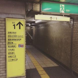 改札を出ましたら1番出口にお進みください。