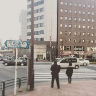 しばらく進んで頂くと昭和通りという信号機のある大通りに出ます。信号を渡って右折をお願い致します。