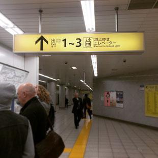 改札が2カ所になります。中央区役所方面改札へお進みください。2番出口へお進み下さい。