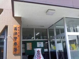 高津警察署