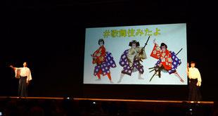大劇場「歌舞伎の観かた」