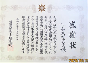 横須賀市長よりギブンスさんへの感謝状(日本語)