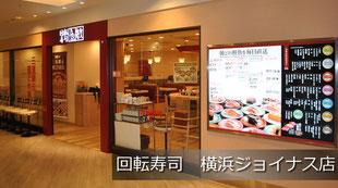 回転寿司横浜ジョイナス店