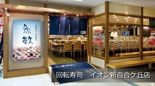 回転寿司新百合ケ丘店