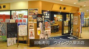 回転寿司ウイング久里浜店
