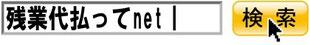 残業代払ってnetで検索(地元大阪から全国対応致します)