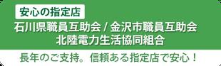 指定店・石川県学校生協・金沢市職員互助会・テルウェル西日本・北陸電力生協