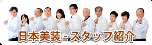 日本美装スタッフ紹介