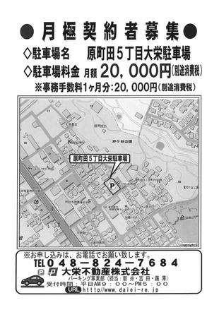 町田の不動産会社様 ご利用事例