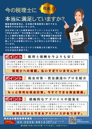町田の紹介業様 ご利用事例