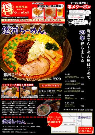 町田の飲食店様 ご利用事例