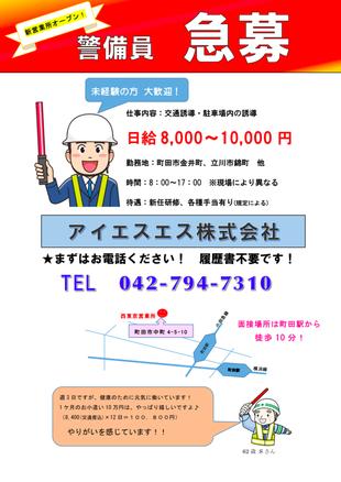 町田の派遣会社様 ご利用事例