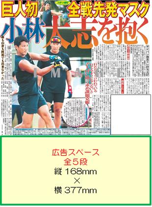 スポーツ報知西部本社版最終面記事下広告イメージ