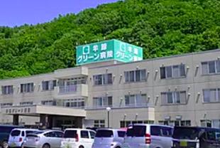 羊蹄グリーン病院の外観