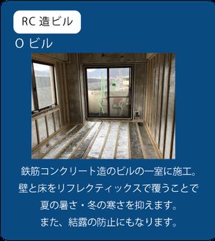 リフォーム 暑さ 対策 広島