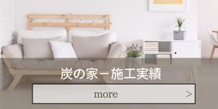 福島県会津喜多方の炭の家|建築(新築・リフォーム)施工実績