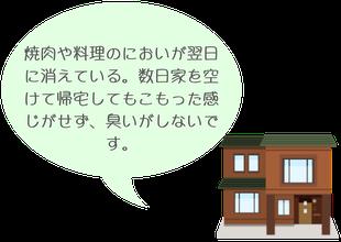 福島県会津喜多方の炭の家|建築(新築・リフォーム)「お客様の声3」