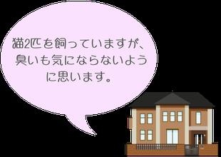 福島県会津喜多方の炭の家|建築(新築・リフォーム)「お客様の声5」