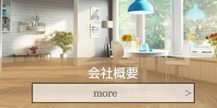 福島県会津喜多方の炭の家|建築(新築・リフォーム)会社概要