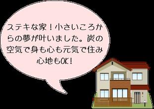 福島県会津喜多方の炭の家|建築(新築・リフォーム)「お客様の声6」