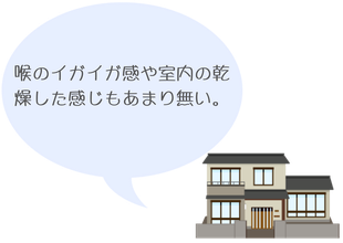 福島県会津喜多方の炭の家|建築(新築・リフォーム)「お客様の声4」